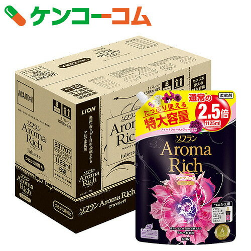 ソフラン アロマリッチ ジュリエット スイートフローラルアロマの香り つめかえ用 特大 1125ml×6個【送料無料】