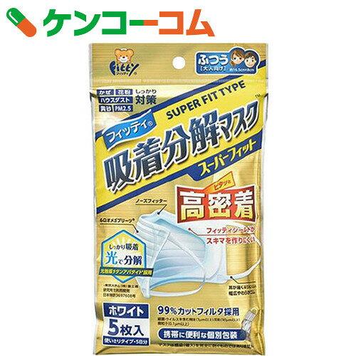 フィッティ 吸着分解マスク 個包装 スーパーフィット ホワイト ふつう 5枚入
