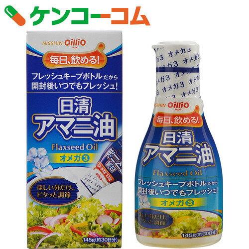 日清 アマニ油 フレッシュキープボトル 145g