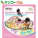 キャッチ・ミー・イフ・ユー・キャン2[SPORTPET 猫用おもちゃ・玩具]【送料無料】
