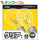 オーム電機 クリア電球 40W形 口金E26 2個入り LC100V40W55/2P