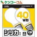 オーム電機 シリカ電球 40W形 口金E26 2個入り LW100V38W55/2P[オーム電機 電球]【あす楽対応】