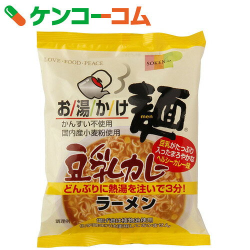創健社 お湯かけ麺 豆乳カレーラーメン 79g