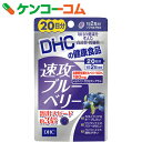 DHC 速攻ブルーベリー 20日分 40粒[DHC サプリメント アントシアニン]