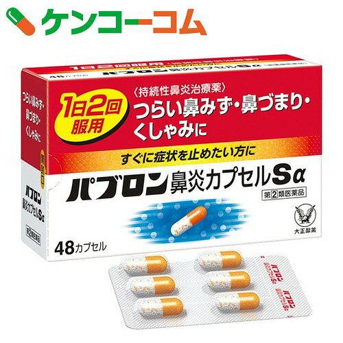 【第(2)類医薬品】パブロン鼻炎カプセルSα 48カプセル【8_k】