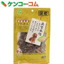 新鮮砂肝 ソフトカット 130g[友人 砂肝(犬用)]