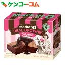マーケットオー リアルブラウニー 80g(20g×4個入)[マーケットオー チョコレート菓子]【あす楽対応】