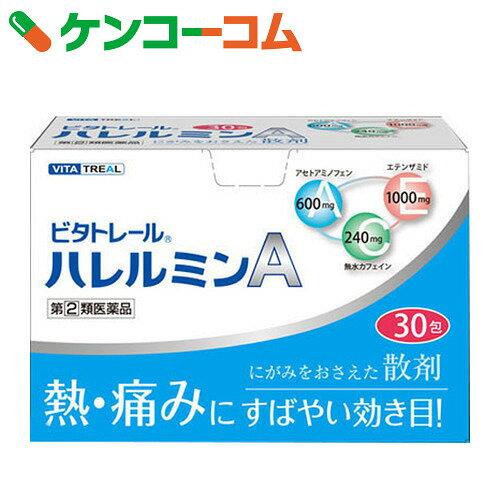 【第(2)類医薬品】ビタトレール ハレルミンA 30包