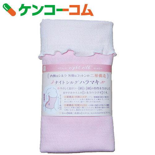 ナイトシルク ハラマキ ピンク