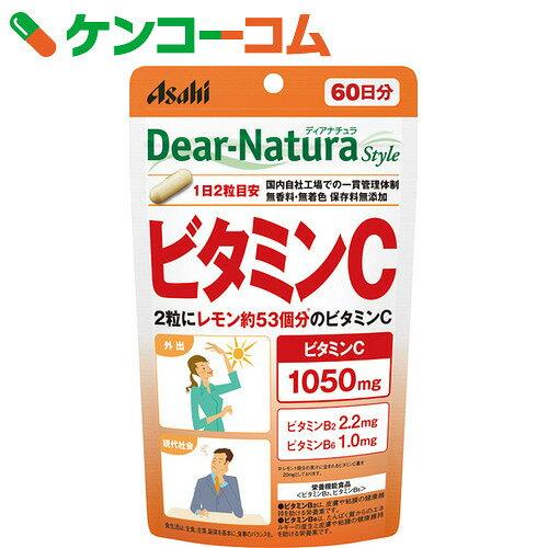 ディアナチュラスタイル ビタミンC 60日分 120粒【1_k】