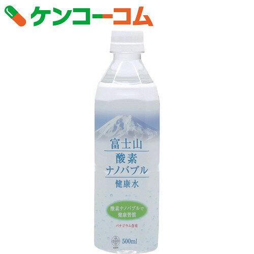 富士山酸素ナノバブル健康水 500ml×24本【送料無料】