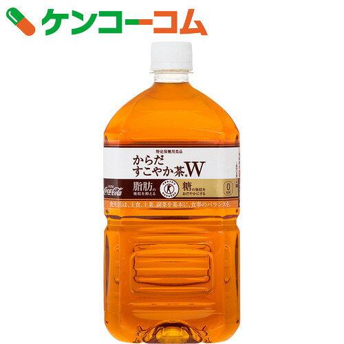 からだすこやか茶W 1.05L×12本【送料無料】