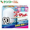 電池でノーマット 90日用セット ホワイト×ブルー 電池付[電池でノーマット 電子蚊取り器(電池式)]