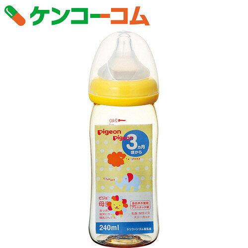 ピジョン 母乳実感 哺乳びん プラスチック製 240ml アニマル柄