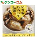 ヤマトフーズ レモ缶 ひろしま牡蠣 藻塩レモン風味 65g[ヤマトフーズ 牡蠣缶詰(カキ缶詰)]