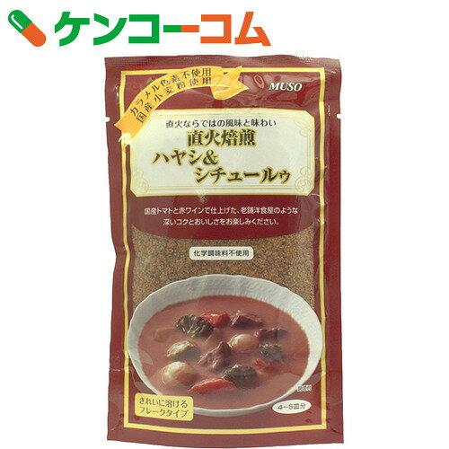 ムソー 直火焙煎ハヤシ&シチュールゥ 120g