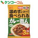 グリコ 常備用カレー職人 3食パック 甘口 170g×3袋[カレー職人カレー(非常食)]