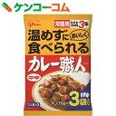 グリコ 常備用カレー職人 3食パック 中辛 170g×3袋[カレー職人カレー(非常食)]