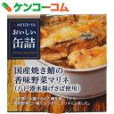明治屋 おいしい缶詰 国産焼き鯖の香味野菜マリネ 85g[明治屋 さば缶詰]