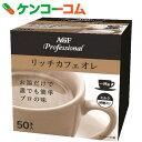 AGF Professional(エージーエフ プロフェッショナル) リッチカフェオレ 一杯用 12g×50本入[AGF Professional(エージーエフ プロフェッショナル) スティックコーヒ