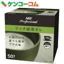 AGF Professional(エージーエフ プロフェッショナル) リッチ抹茶オレ 一杯用 12g×50本