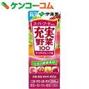 充実野菜 スーパーフードMix すっきりオレンジ味 200ml×24本[充実野菜 野菜ジュース]【送料無料】