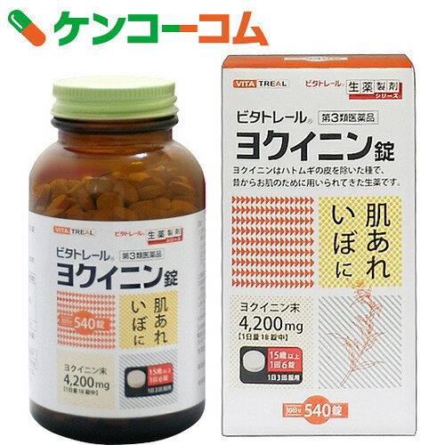 【第3類医薬品】ビタトレール ヨクイニン錠 540錠