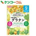 和光堂 1食分の野菜が摂れる グーグーキッチン 10種の野菜のグラタン 9か月頃から 100g[グーグーキッチン 料理]