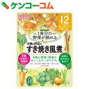 和光堂 1食分の野菜が摂れる グーグーキッチン 10種の野菜のすき焼き風煮 12か月頃から 100g[グーグーキッチン 野菜]【あす楽対応】