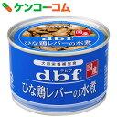 デビフ ひな鶏レバーの水煮 150g[ドッグフード(ウエット・缶フード)]