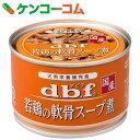 デビフ 若鶏の軟骨スープ煮 150g[ドッグフード(ウエット・缶フード)]