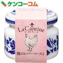 ラ・カンティーヌ 鶏のレバーペースト 50g[La Cantine(ラ・カンティーヌ) レバーパテ・ムース] ランキングお取り寄せ