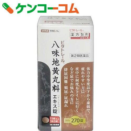 【第2類医薬品】ビタトレール 八味地黄丸料エキス錠 270錠