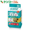 スコッティ ウェットティシュー 消毒 携帯用 30枚[スコッティ ウェットティッシュ]【cr_scwet】