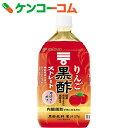 ミツカン りんご黒酢 ストレート 1000ml[ミツカン 黒酢飲料]【mi06p】