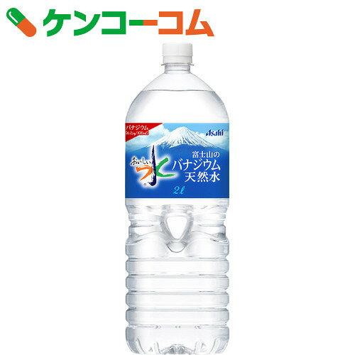 アサヒ おいしい水 富士山のバナジウム天然水 2L×6本【送料無料】