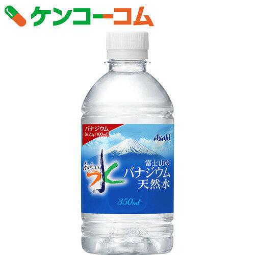 アサヒ おいしい水 富士山のバナジウム天然水 350ml×24本