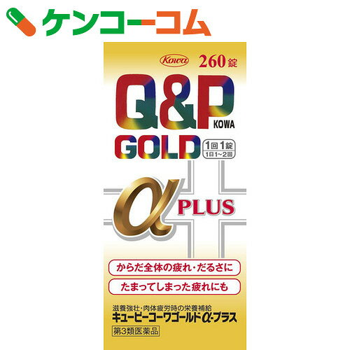 【第3類医薬品】キューピーコーワゴールドα-プラス 260錠【送料無料】