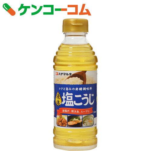 ハナマルキ 液体 塩こうじ(塩麹) 350ml