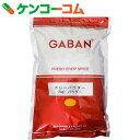 ギャバン 業務用 カレーパウダー 1kg[ギャバン(GABAN) カレーパウダー(業務用)]【送料無料】