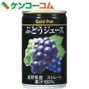 ゴールドパック 国産ジュース ぶどうジュース 160g×20本[ゴールドパック ぶどうジュース(グレープジュース)]【あす楽…