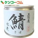 三陸産 鯖 水煮 190g[さば缶詰]