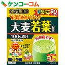 金の青汁 純国産大麦若葉粉末100%青汁 3g×90包【1_k】