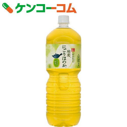 綾鷹 にごりほのか 2.0L×6本【送料無料】