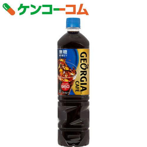ジョージア カフェ ボトルコーヒー 無糖 950ml×12本【19_k】【送料無料】