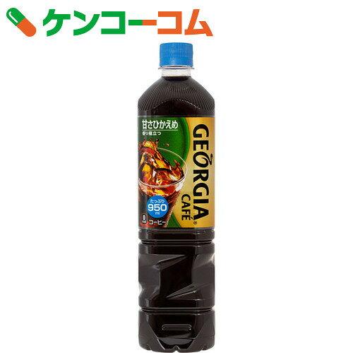 ジョージア カフェ ボトルコーヒー 甘さひかえめ 950ml×12本【送料無料】