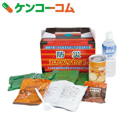 防災丸かじりセット【送料無料】