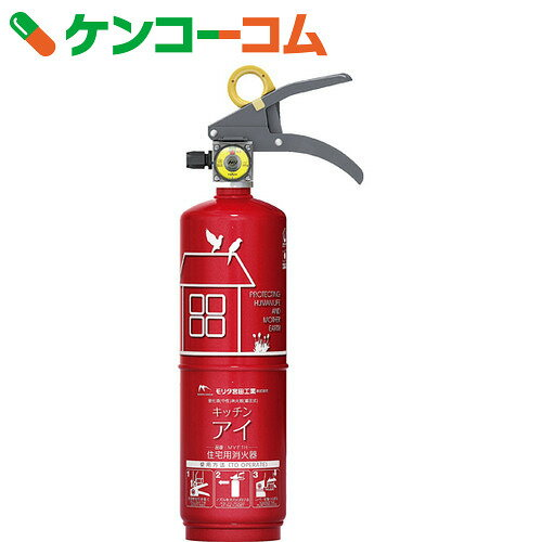 モリタ宮田 住宅用消火器 キッチンアイ ルビーレッド MVF1HR【送料無料】