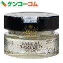 サッキ トリュフ 黒トリュフ塩 50g[サッキ トリュフトリュフ塩]【あす楽対応】