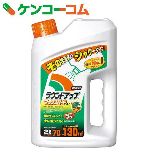 ラウンドアップ マックスロードAL 2L【17_k】